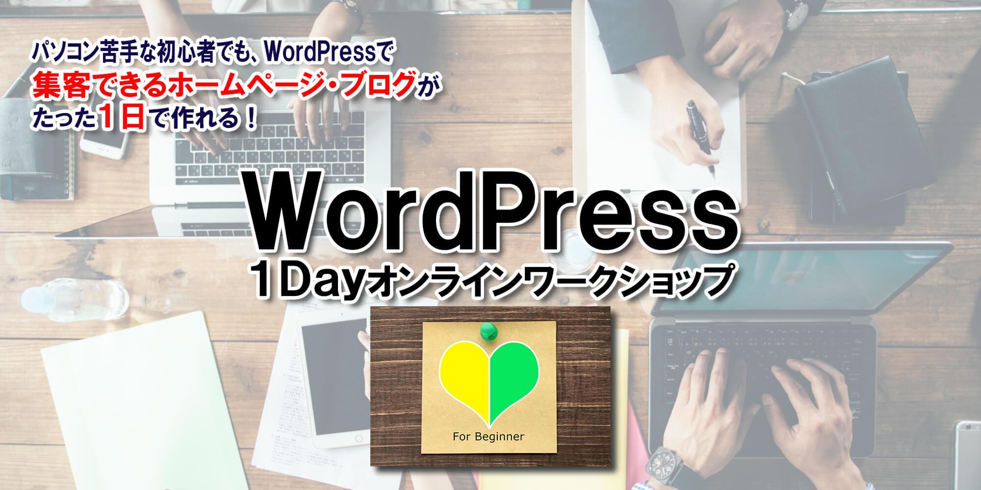WordPress1Day オンラインワークショップ